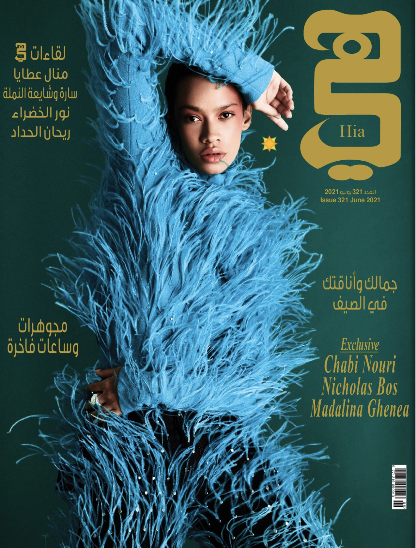 Magazine Cover Interior Design